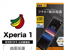 Rasta Banana Ultra-Clear Soft Screen Protector (Sony Xperia 1)