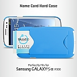 Samsung Galaxy S III I9300 Name Card Hard Case