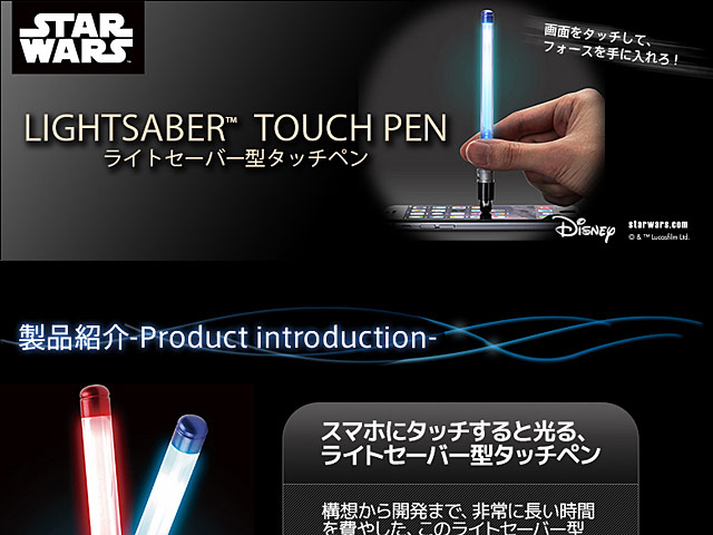 Star Wars Lightsaber Touch Pen