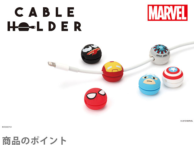 Marvel Series Cable Holder