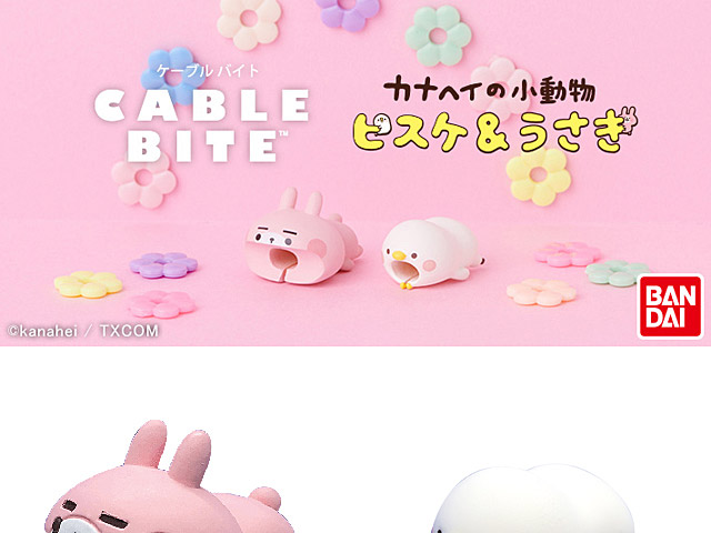 Cable Bite Small Animal for Lightning Cable