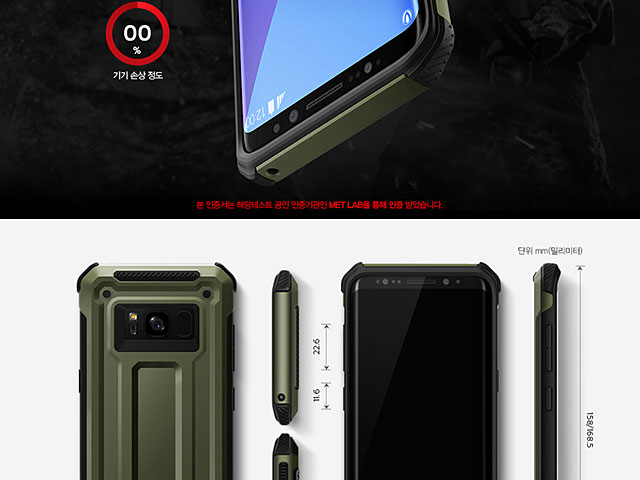 Verus Terra Guard Case for Samsung Galaxy S8