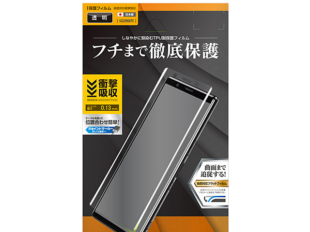 Rasta Banana Ultra-Clear Soft Screen Protector (Sony Xperia 5)